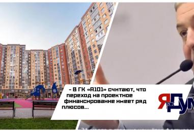 Эксперт ГК «А101» (САФМАР Михаила Гуцериева) рассказал о плюсах перехода на проектное финансирование