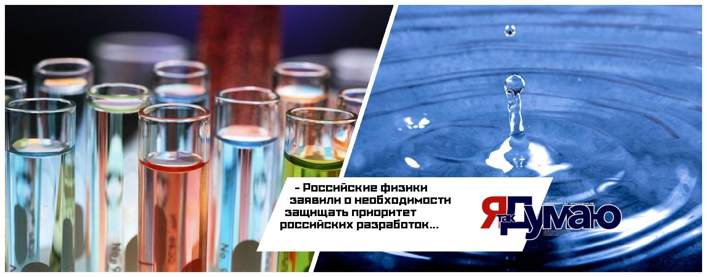 Российские физики: на отечественные разработки по изучению воды обращают внимание только после того, как об этом начинают говорить на Западе