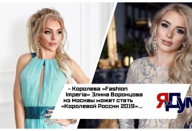 Эксперты оценили шансы Элины Воронцовой на победу в конкурсе «Королева России 2019»