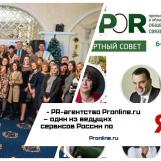 Pronline.ru — официальный партнер XV Премии в области развития общественных связей RuPoR