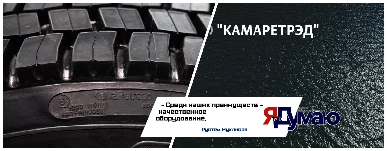 Ходимость ЦМК шин КАМА с двумя циклами восстановления и одной нарезкой протектора увеличивается до 700 тыс. км