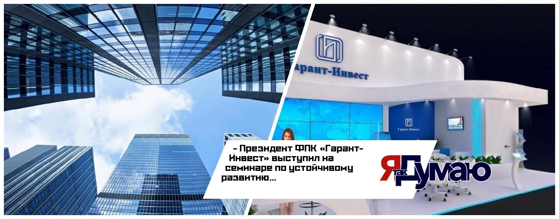 Глава ФПК «Гарант-Инвест» выступил на семинаре по устойчивому развитию для менеджеров компании и партнеров-арендаторов