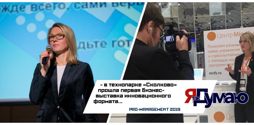 Снежана Замалиева на бизнес-выставке PRO-MANAGEMENT 2019