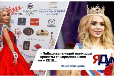 Элина Воронцова стала победительницей всероссийского конкурса красоты и грации Королева России 2019