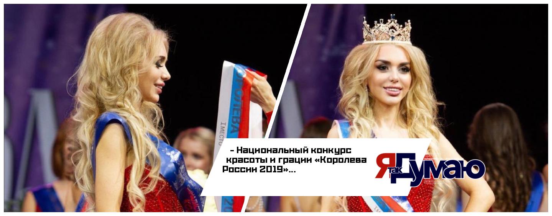 Москвичка Элина Воронцова одержала победу в финале Национального конкурса красоты «Королева России-2019»
