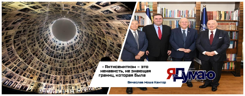 Вячеслав Моше Кантор: Всемирный форум памяти Холокоста – площадка, где мировые лидеры смогут объединиться в борьбе с нетерпимостью
