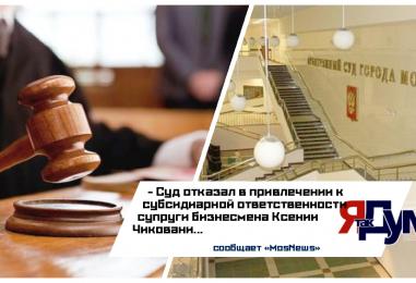 Очередное заседание в Арбитражном суде Москвы завершилось победой Чиковани