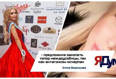 Мир … автору телепрограммы про консумацию предложила«Королева России»
