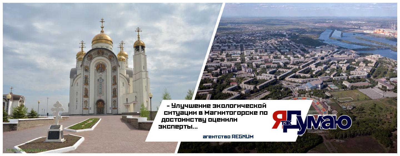 Магнитогорск вошел в топ-20 городов Российской Федерации по качеству жизни