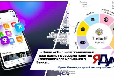 Первое в России суперприложение от Тинькофф позволит решать вопросы в сфере финансов и услуг