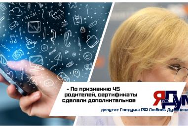 Приложение «ОНФ. Сертификат» сделало оплату дополнительного образования детей более удобной