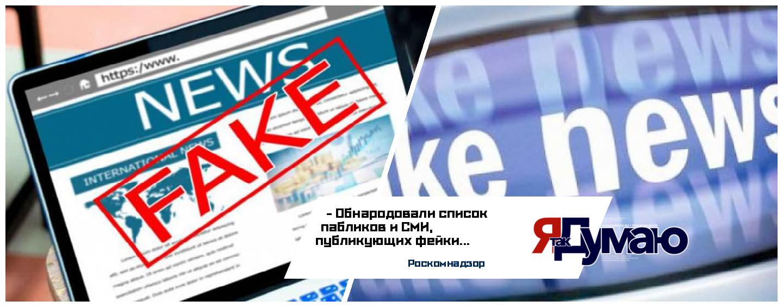 Список источников фейковых новостей опубликован на сайте Роскомнадзора