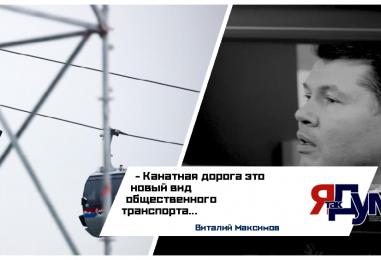 ООО «ТРАНСПРОЕКТ Групп» примет участие в первой в России концессии на канатную дорогу