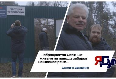 Москва река за колючей проволокой — Барвиха