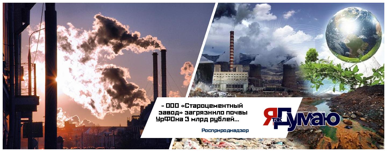 Росприроднадзор проверил ООО «Староцементный завод»: объем урона окружающей среде – 3 млрд рублей