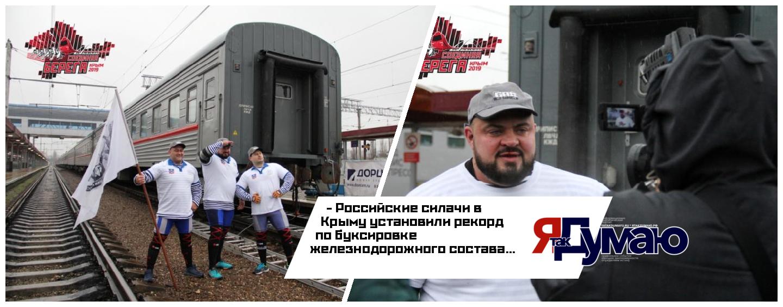 Российские силачи в Крыму установили рекорд по буксировке железнодорожного состава