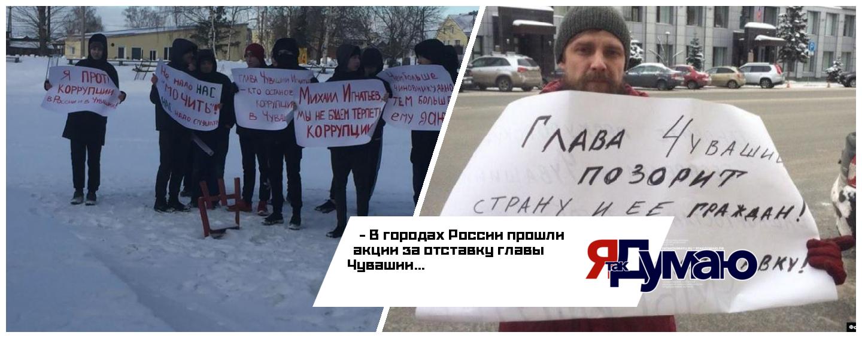 Российские граждане вышли на пикеты с требованием отправить в отставку главу Чувашии