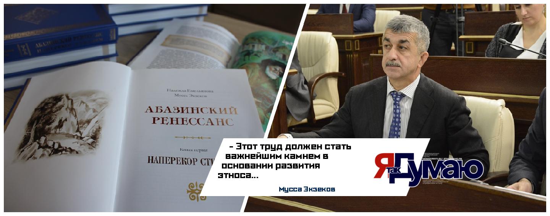 Историю абазин и абхазов сохраняет последующим поколениям книга «Абазинский ренессанс»