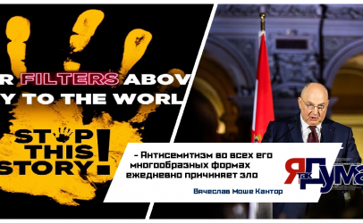 """Президент ЕЕК Вячеслав Моше Кантор рассказал о глобальной кампании """"Stop this story!"""" в социальной сети Инстраграм"""