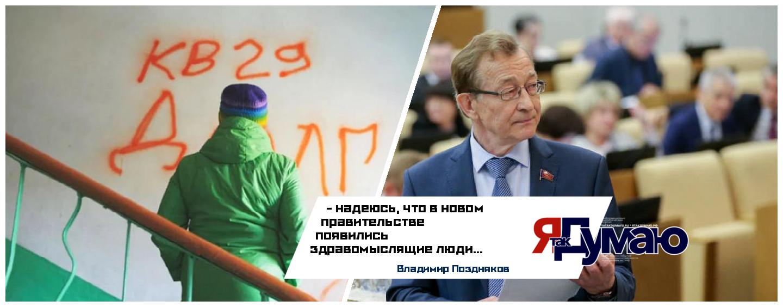 Владимир Поздняков категорически против  взыскания долгов  по ЖКХ коллекторами