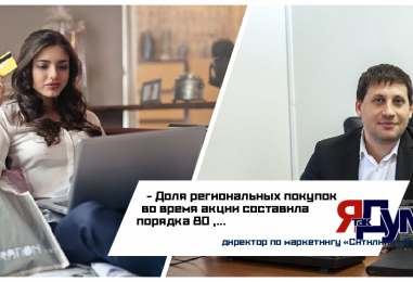 Во время «Киберпонедельника-2020» жители столицы Урала оформили на 27% больше заказов