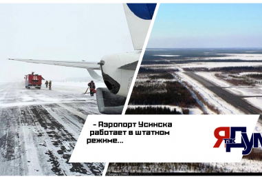 Руководитель «Комиавиатранс» опроверг обвинения в неподготовленности усинского аэропорта