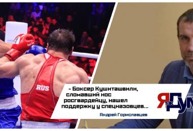 Спецназовец и депутат Андрей Гориславцев объяснил, почему встал на сторону боксера Кушиташвили в конфликте с росгвардейцем