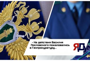 На действия Василия Пословского пожаловались в Генпрокуратуру