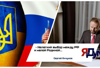 «Украинскому резиденту» Сергею Янчукову скоро придется выбирать между Россией и  малой Родиной