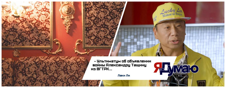 Лаки Ли готов объявить директору ВГТРК Александру Тащину информационно-образовательно-воспитательную войну за мир