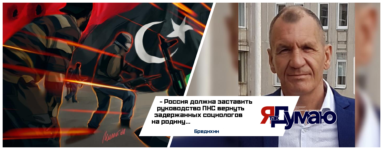 Бредихин считает, что Россия должна заставить руководство ПНС вернуть задержанных социологов на родину
