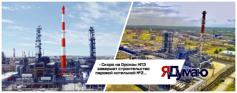 На Орском НПЗ близится к завершению строительство паровой котельной №2