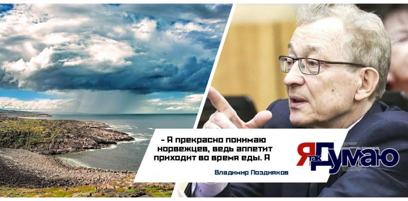Владимир Поздняков призвал Президента и парламент денонсировать Соглашение с Норвегией о разграничении Баренцева моря