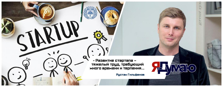 Практические советы для начинающих бизнесменов от Рустама Гильфанова