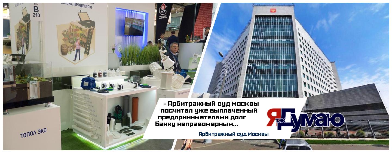 Арбитражный суд Москвы не засчитал предпринимателям уже выплаченный банку-банкроту кредит