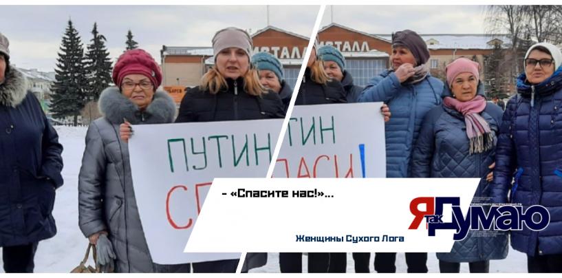 Женщины Сухого Лога просят у Владимира Путина дать им возможность дышать