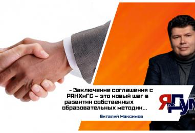 РАНХиГС и ООО «ТРАНСПРОЕКТ Групп» заключили соглашение о сотрудничестве