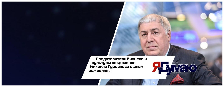 Деятели культуры поздравили с днем рождения Михаила Гуцериева