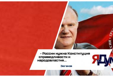 Зюганов: России нужна Конституция справедливости и народовластия