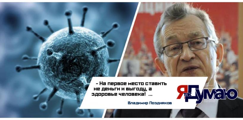 Владимир Поздняков  задается вопросом:  пройдет  ли наша медицина тест на коронавирус?