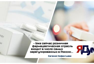 Представители российской фармацевтической отрасли встревожены поправками к ФЗ №61 «Об обращении лекарственных средств»