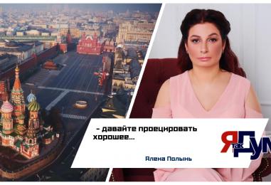 Алена Полынь — вирусы, власть, люди прогноз на 2020