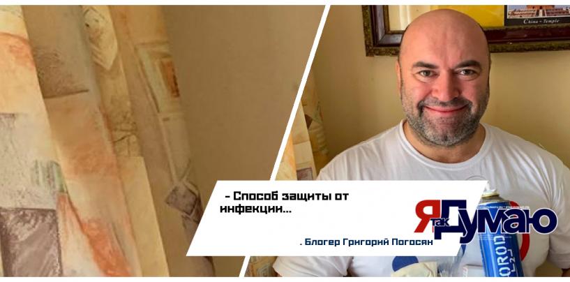 Блогер Григорий Погосян порекомендовал способ защиты от инфекции