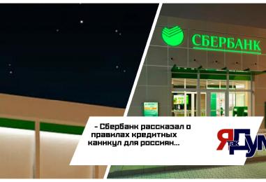 Сбербанк рассказал о правилах кредитных каникул для россиян