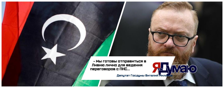 Готов ехать в Ливию лично – Милонов об освобождении российских социологов