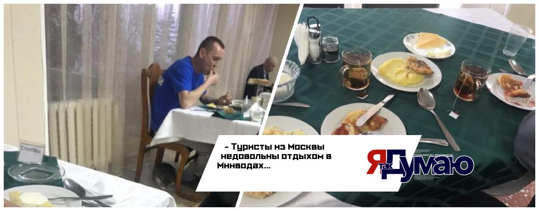 Негативным опытом отдыха в Кавминводах поделились туристы из Москвы