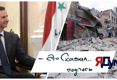 В ФЗНЦ констатировали неспособность Асада восстановить Сирию после войны