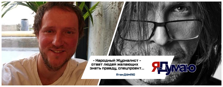 Народный Журналист — ответ людей желающих знать правду, спецпроект ЯтакДУМАЮ