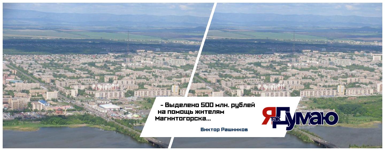 Виктор Рашников предоставил 500 млн. рублей личных средств для оказания помощи Магнитогорску