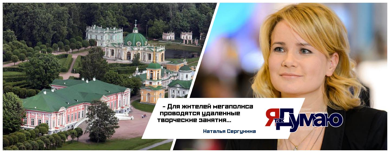 Столичные парки и усадьбы подготовили для москвичей онлайн-экскурсии, лекции и мастер-классы